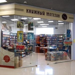 Книжные магазины Снежногорска