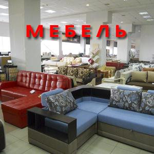 Магазины мебели Снежногорска