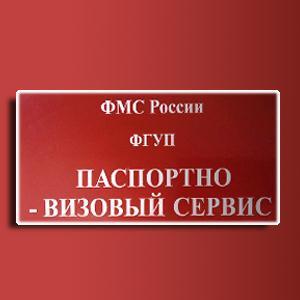 Паспортно-визовые службы Снежногорска