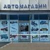 Автомагазины в Снежногорске