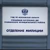 Отделения полиции в Снежногорске