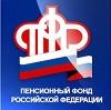 Пенсионные фонды в Снежногорске