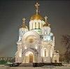 Религиозные учреждения в Снежногорске
